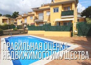 Испанские сайты недвижимости в испании