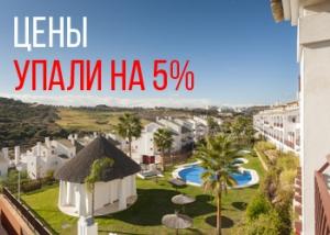 Стоимость жилья в Испании все еще снижается