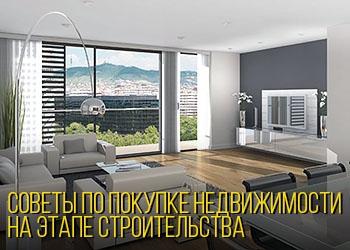 6 полезных советов по покупке недвижимости на этапе строительства